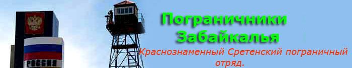 Сретенский НерЗаводской Кокуйский пограничный отряд. поселок Кокуй.